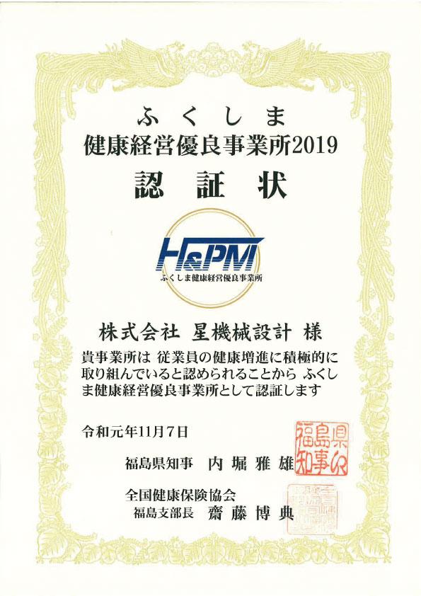 健康経営優良事業所2019